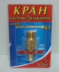 Замена охлаждающей жидкости на ВАЗ 2108, ВАЗ 2109, ВАЗ 21099