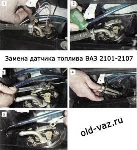 Замена датчика уровня топлива на ВАЗ 2101-ВАЗ 2107