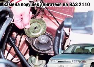 Замена подушек двигателя на ВАЗ 2110, ВАЗ 2111, ВАЗ 2112