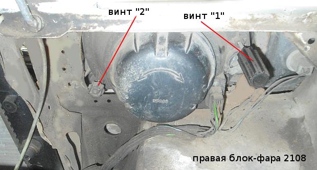Регулировка фар на ВАЗ 2108, ВАЗ 2109, ВАЗ 21099