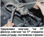 Замена бензонасоса на ВАЗ 2110, ВАЗ 2111, ВАЗ 2112