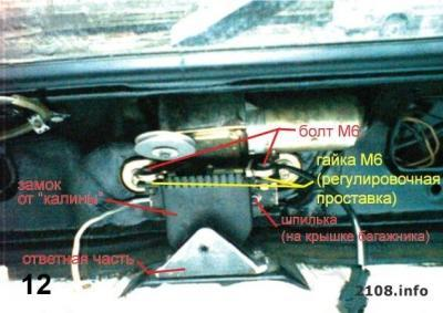 Замена замка багажника на ВАЗ 2113, ВАЗ 2114, ВАЗ 2115