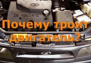 Троит двигатель ВАЗ - причины