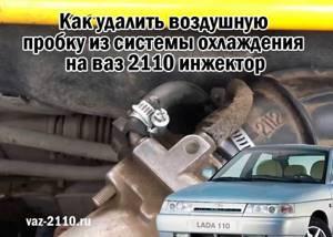 Как убрать воздушную пробку на ВАЗ 2110, ВАЗ 2111, ВАЗ 2112?