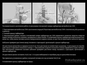 Регулировка воздушной заслонки на ВАЗ 2108, ВАЗ 2109, ВАЗ 21099