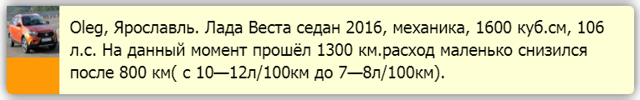 Лада веста: какой расход топлива на 100 км?