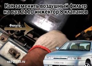 Замена корпуса воздушного фильтра на ВАЗ 2110, ВАЗ 2111, ВАЗ 2112