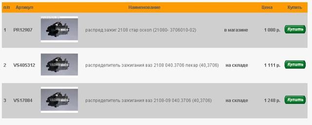 Замена трамблера и его частей на ВАЗ 2108, ВАЗ 2109, ВАЗ 21099