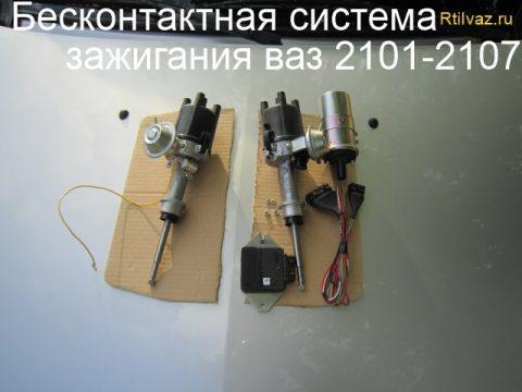 Ремонт трамблёра на ВАЗ 2101-ВАЗ 2107