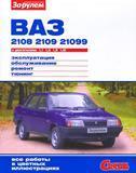 Замена облицовки пола на ВАЗ 2108, ВАЗ 2109, ВАЗ 21099
