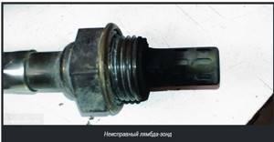 Замена датчика кислорода на ВАЗ 2113, ВАЗ 2114, ВАЗ 2115