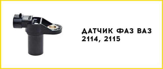 Замена датчика положения коленвала на ВАЗ 2113, ВАЗ 2114, ВАЗ 2115