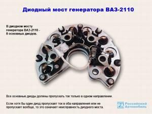Замена диодного моста генератора на ВАЗ 2110, ВАЗ 2111, ВАЗ 2112