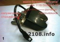 Замена багажника на ВАЗ 2108, ВАЗ 2109