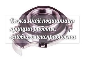 Важная информация про выжимной подшипник на ВАЗ 2101-ВАЗ 2107